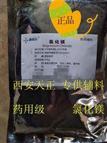 供應輔料藥//藥準字消毒劑氯化鎂cp2015