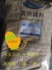 現貨藥用級輔料藥硼酸 符合藥典cp2015
