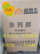 藥用級/醫藥級輔料藥異丙醇cp2015版1kg起訂