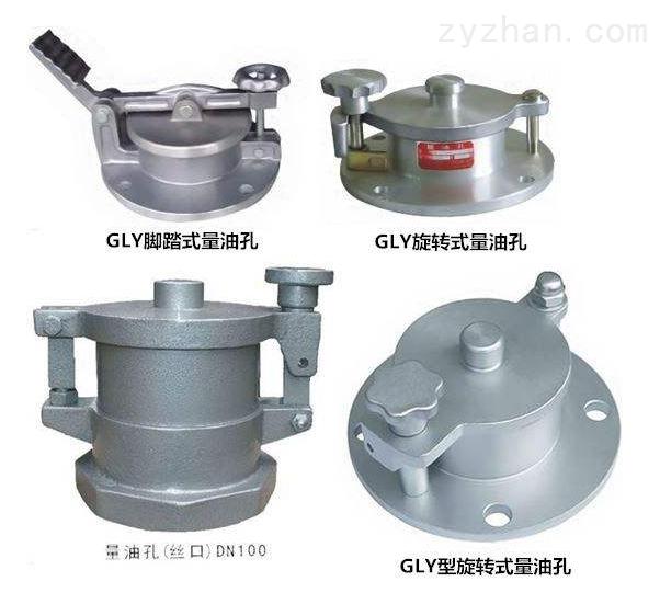 GLY-100/150量油孔