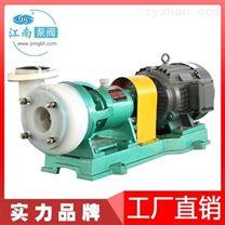 江南供应25FSB-10卧式循耐腐蚀水泵