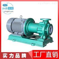 江南CQB100-80-125F衬四氟磁力泵