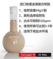 除鎳樹脂-科海思原裝進口杜笙樹脂CH-90