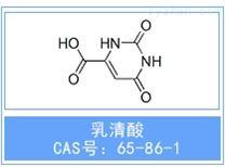 乳清酸 CAS號: 65-86-1