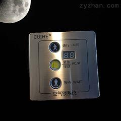 CH802萃禾通讯型工业互锁控制系统洁净室空气互锁