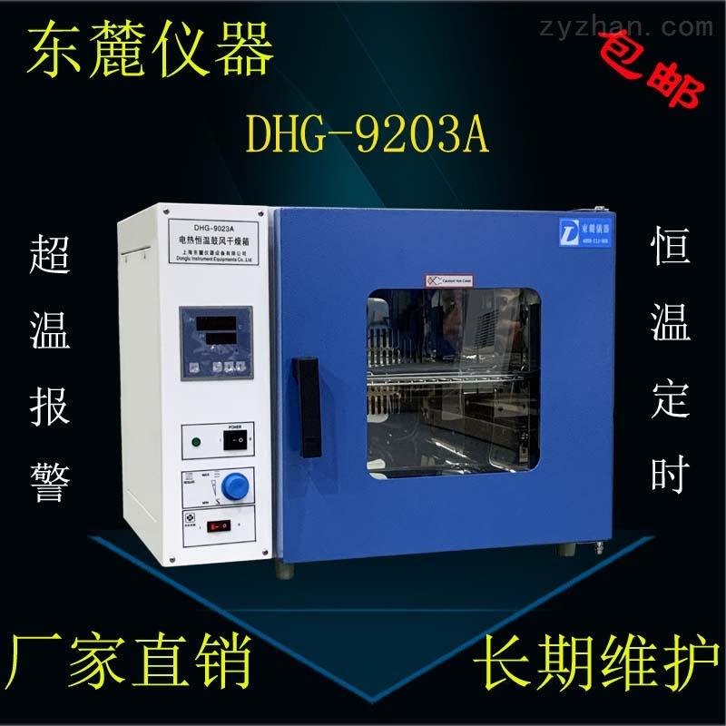 上海实验室小型鼓风干燥箱用途