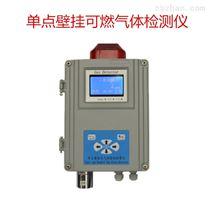 壁掛式可燃氣體檢測報警儀