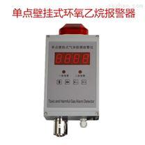老款-單點壁掛式環氧乙烷氣體檢測儀