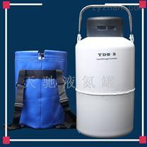 液氮罐-九江3升工業液氮容器2020廠家報價