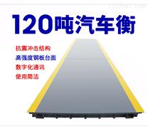 重慶地磅秤價格 120噸電子汽車衡