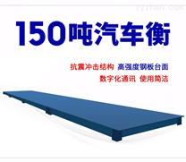 重慶地磅秤廠家 150噸電子汽車衡