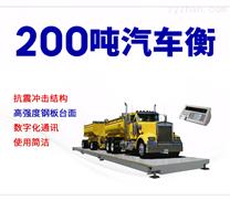 大型電子地磅 200噸汽車衡