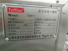 20二手箱式真空冷冻干燥机