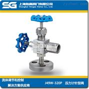 J49W-320P压力计针型阀