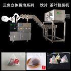 XY-sj100三角包袋泡茶包装机