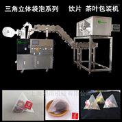 san角bao袋泡茶baozhuang机