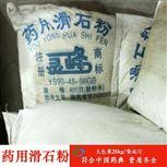 药用级滑石粉 药用辅料GSP单位现货供应