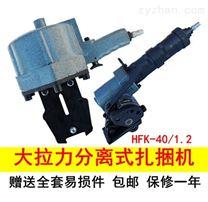 HFK-40/1.2型大拉力分离式扎捆机