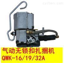 气动无锁扣扎捆机QWK-16/19/32A