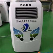 廠家直銷佳田KADA紫外線負離子空氣消毒機