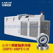 齿轮深冷处理箱专业制造-小工业冰箱