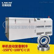 轴瓦深冷箱-小工业冰箱