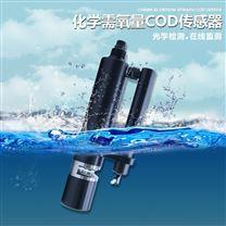 湖长考核污水处理自清洁COD智能型传感器