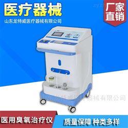 ZAMT-80B型前沿ZAMT-80B型医用臭氧油治疗仪超氧水