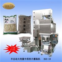 DGS-10半自动大剂量饮片灌装机