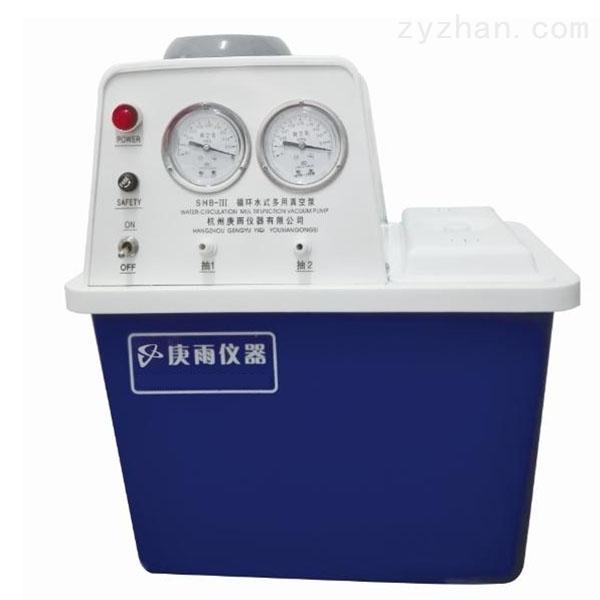 SHB-IIIA小型循环水式真空泵