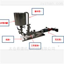 實驗室管線式高剪切小型乳化機