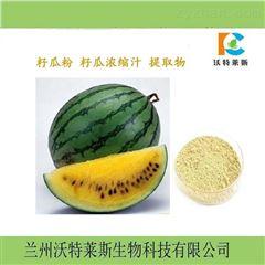 水溶性籽瓜浓缩粉  提取物  果粉