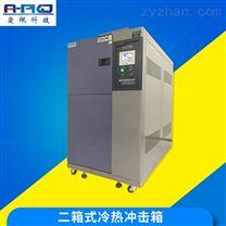 东莞爱佩科技实验室冷热冲击试验箱子