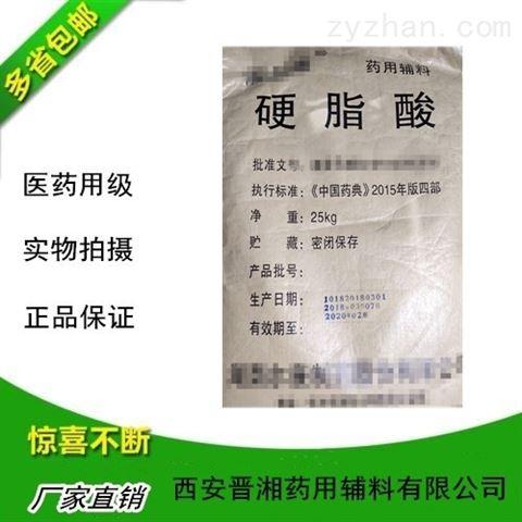 现货新批号硬酯富马酸钠资质齐全优势产品
