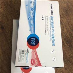 I型、II型威高富血小板血浆(PRP)制备用套装