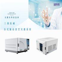 九江高温压力蒸汽灭菌器三次预真空厂家直销