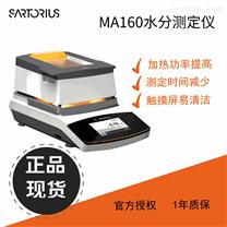 测石灰水分含量 MA160赛多利斯水分测定仪