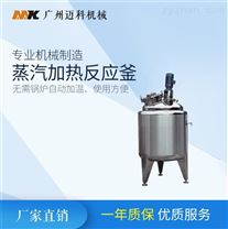 不锈钢蒸汽加热反应釜