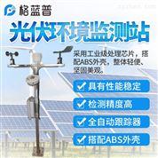 光伏太陽能環境監測系統/光伏氣象站