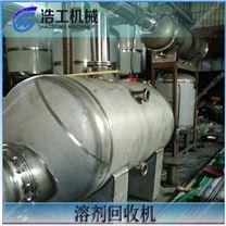大型溶剂回收机,丙酮回收设备,石油费稀料防爆回收机