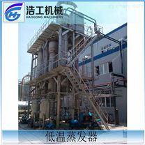 三效降膜蒸發器,四效降膜蒸發器,低溫蒸發器