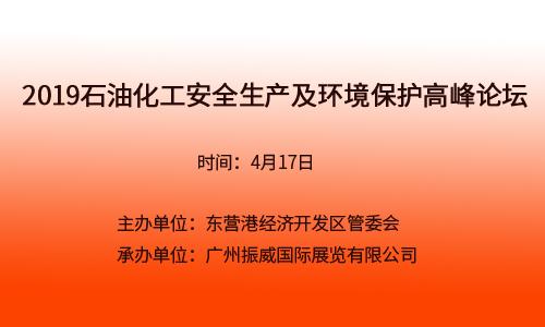 2019石油化工安全生产及环境保护高峰论坛4月17日召开