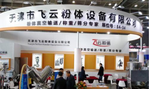 第57届全国药机展,飞云粉体以高质产品、周到服务瞄准粉体设备市场