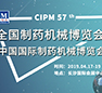 第57屆全國制藥機械博覽會