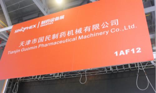 国民药机GM新型节能干燥机节能60%,引燃杭州原料药展