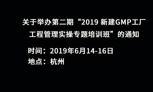 """关于举办第二期""""2019 新建GMP工厂工程管理实操专题培训班""""的通知"""