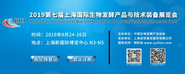 第七屆上海生物發酵展9月在滬開戰