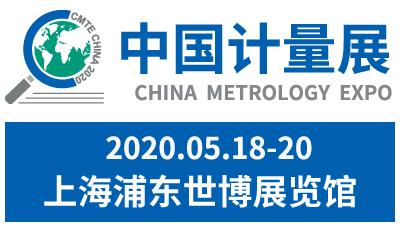 2020第二屆中國上海國際計量測試技術與設備博覽會