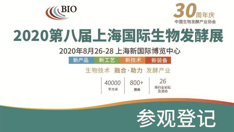 2020第八屆上海國際生物發酵產品與技術裝備展覽會