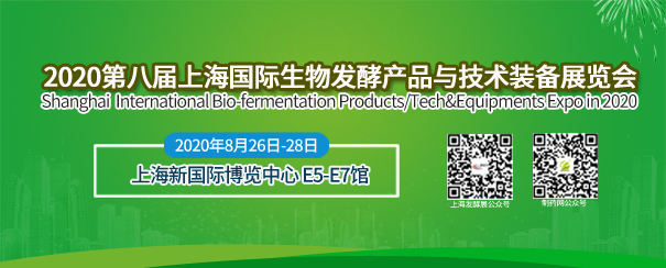 2020第八届上海生物发酵展将于8月26日与您见面